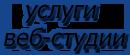 Услуги веб-студии